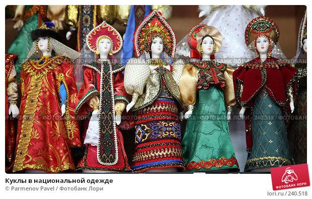 Куклы в национальной одежде, фото № 240518, снято 24 февраля 2008 г. (c) Parmenov Pavel / Фотобанк Лори