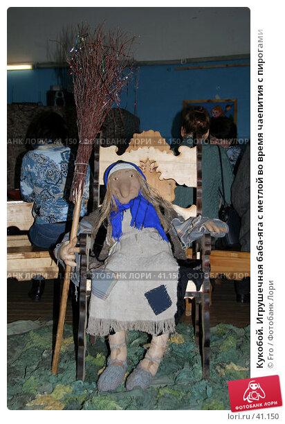 Кукобой. Игрушечная баба-яга с метлой во время чаепития с пирогами, фото № 41150, снято 1 мая 2007 г. (c) Fro / Фотобанк Лори