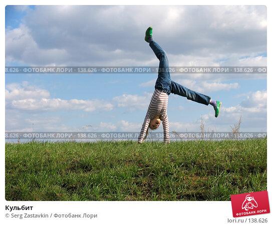 Купить «Кульбит», фото № 138626, снято 14 мая 2005 г. (c) Serg Zastavkin / Фотобанк Лори
