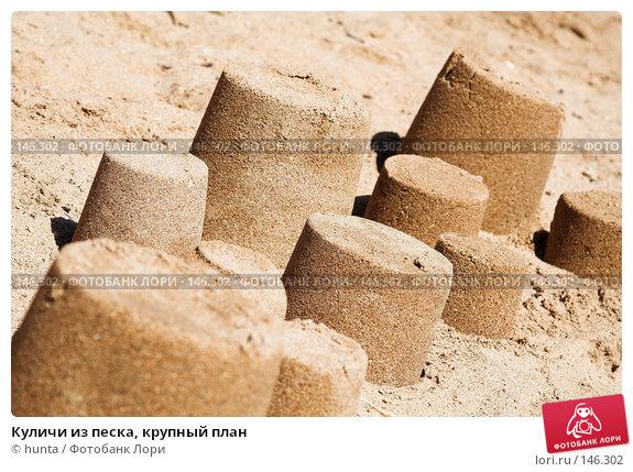 Куличи из песка, крупный план, фото № 146302, снято 11 сентября 2007 г. (c) hunta / Фотобанк Лори