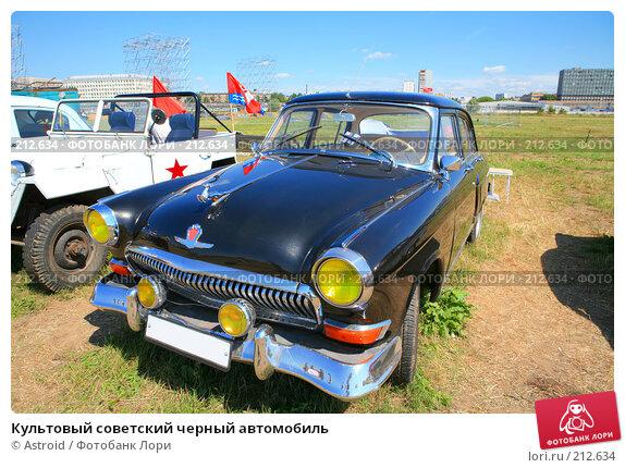 Культовый советский черный автомобиль, фото № 212634, снято 11 июля 2007 г. (c) Astroid / Фотобанк Лори