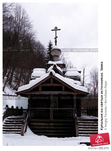 Купальня на святых источниках. Зима, фото № 280670, снято 1 марта 2008 г. (c) Sergey Toronto / Фотобанк Лори