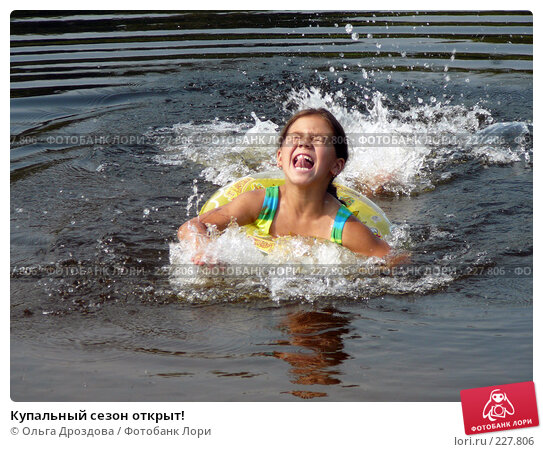 Купить «Купальный сезон открыт!», фото № 227806, снято 15 августа 2007 г. (c) Ольга Дроздова / Фотобанк Лори
