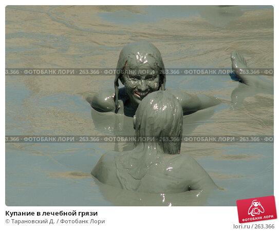 Купание в лечебной грязи, фото № 263366, снято 30 июля 2005 г. (c) Тарановский Д. / Фотобанк Лори