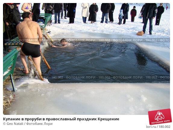 Купание в проруби в православный праздник Крещение, фото № 180002, снято 15 января 2007 г. (c) Geo Natali / Фотобанк Лори