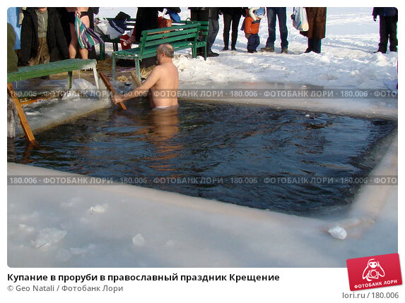 Купание в проруби в православный праздник Крещение, фото № 180006, снято 15 января 2007 г. (c) Geo Natali / Фотобанк Лори