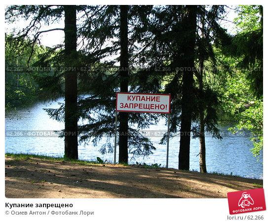 Купание запрещено, фото № 62266, снято 10 июля 2007 г. (c) Осиев Антон / Фотобанк Лори