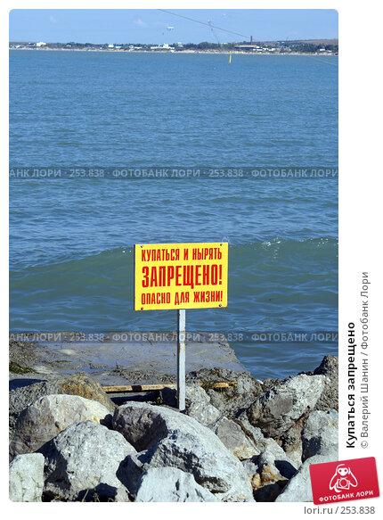 Купаться запрещено, фото № 253838, снято 15 сентября 2007 г. (c) Валерий Шанин / Фотобанк Лори