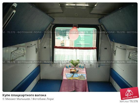 Купе плацкартного вагона, фото № 70578, снято 5 мая 2006 г. (c) Михаил Малышев / Фотобанк Лори