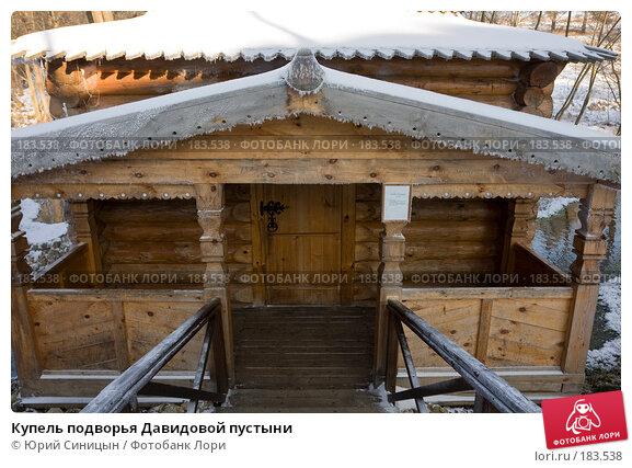 Купить «Купель подворья Давидовой пустыни», фото № 183538, снято 8 января 2008 г. (c) Юрий Синицын / Фотобанк Лори