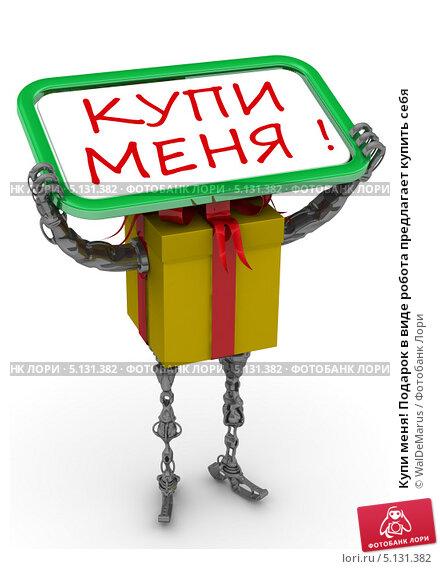 Купить «Купи меня! Подарок в виде робота предлагает купить себя», иллюстрация № 5131382 (c) WalDeMarus / Фотобанк Лори