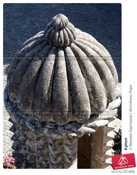 Купол, эксклюзивное фото № 81858, снято 29 июля 2007 г. (c) Михаил Карташов / Фотобанк Лори