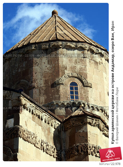 Купол армянской церкви на острове Акдамар, озеро Ван, Иран, фото № 22978, снято 3 ноября 2006 г. (c) Валерий Шанин / Фотобанк Лори