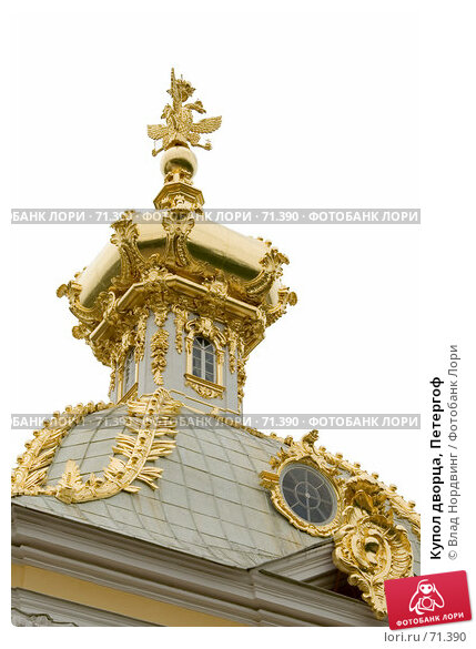 Купол дворца, Петергоф, фото № 71390, снято 15 июля 2007 г. (c) Влад Нордвинг / Фотобанк Лори
