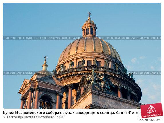 Купол Исаакиевского собора в лучах заходящего солнца. Санкт-Петербург., эксклюзивное фото № 320898, снято 30 мая 2008 г. (c) Александр Щепин / Фотобанк Лори