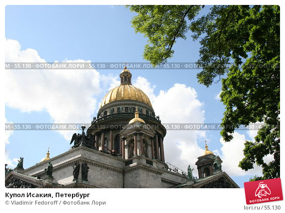 Купол Исакия, Петербург, фото № 55130, снято 22 июня 2007 г. (c) Vladimir Fedoroff / Фотобанк Лори