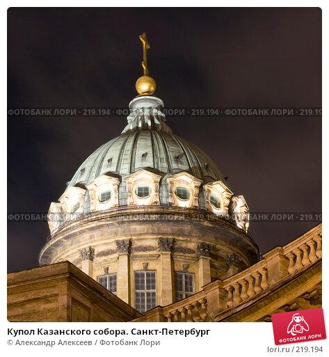 Купол Казанского собора. Санкт-Петербург, эксклюзивное фото № 219194, снято 21 ноября 2006 г. (c) Александр Алексеев / Фотобанк Лори