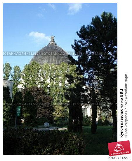 Купол павильона на ВВЦ, фото № 11550, снято 7 сентября 2005 г. (c) Комиссарова Ольга / Фотобанк Лори