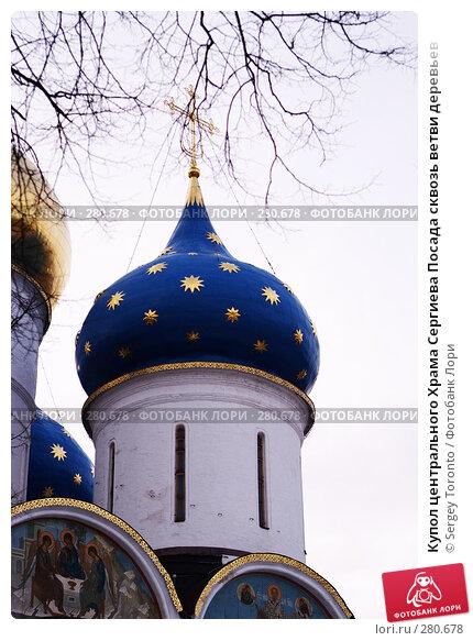 Купол центрального Храма Сергиева Посада сквозь ветви деревьев, фото № 280678, снято 1 марта 2008 г. (c) Sergey Toronto / Фотобанк Лори