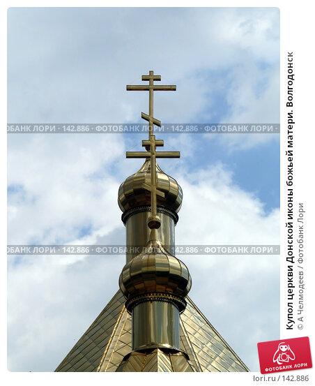 Купол церкви Донской иконы божьей матери. Волгодонск, фото № 142886, снято 20 июля 2006 г. (c) A Челмодеев / Фотобанк Лори