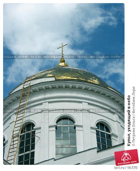 Купол, уходящий в небо, фото № 18570, снято 9 августа 2006 г. (c) Петрова Ольга / Фотобанк Лори