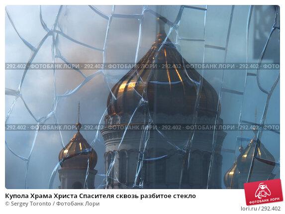 Купола Храма Христа Спасителя сквозь разбитое стекло, фото № 292402, снято 17 мая 2008 г. (c) Sergey Toronto / Фотобанк Лори