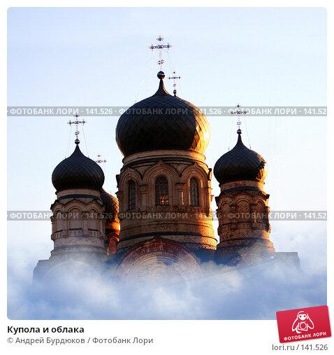 Купить «Купола и облака», фото № 141526, снято 2 июля 2005 г. (c) Андрей Бурдюков / Фотобанк Лори