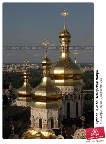 Купола, Киево-Печерская Лавра, фото № 68082, снято 17 июля 2004 г. (c) Дмитрий Лукин / Фотобанк Лори