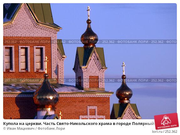 Купола на церкви. Часть Свято-Никольского храма в городе Полярный, фото № 252362, снято 29 января 2008 г. (c) Иван Мацкевич / Фотобанк Лори