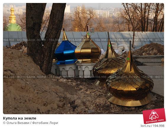 Купить «Купола на земле», эксклюзивное фото № 194998, снято 2 января 2008 г. (c) Ольга Визави / Фотобанк Лори
