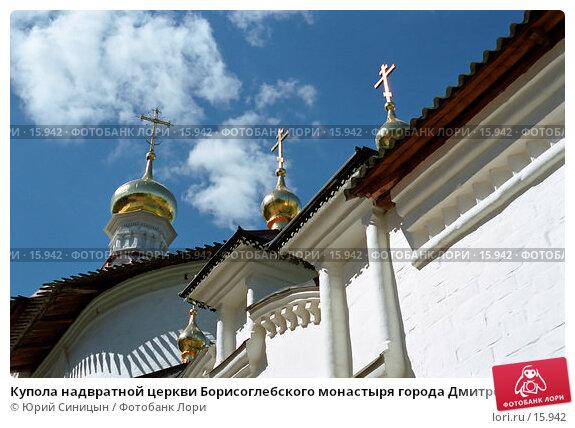 Купола надвратной церкви Борисоглебского монастыря города Дмитров, фото № 15942, снято 25 февраля 2017 г. (c) Юрий Синицын / Фотобанк Лори
