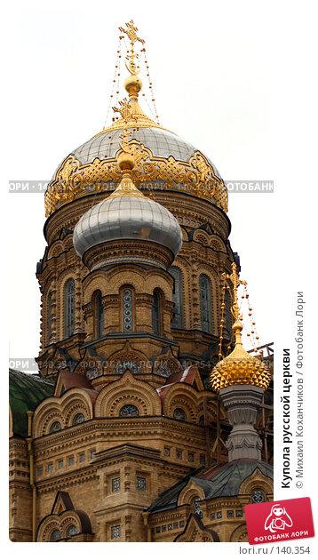 Купить «Купола русской церкви», фото № 140354, снято 9 ноября 2007 г. (c) Михаил Коханчиков / Фотобанк Лори