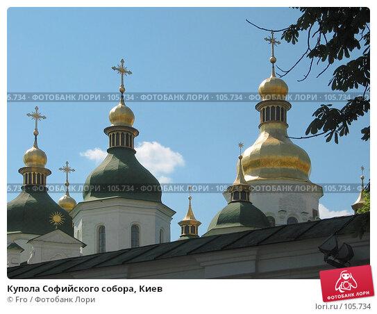 Купола Софийского собора, Киев, фото № 105734, снято 1 мая 2004 г. (c) Fro / Фотобанк Лори