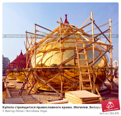Купола строящегося православного храма. Могилев. Беларусь, фото № 253470, снято 5 апреля 2008 г. (c) Виктор Пелих / Фотобанк Лори