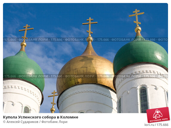 Купола Успенского собора в Коломне, фото № 175666, снято 13 января 2008 г. (c) Алексей Судариков / Фотобанк Лори