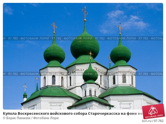 Купола Воскресенского войскового собора Старочеркасска на фоне неба, фото № 97782, снято 18 августа 2007 г. (c) Борис Панасюк / Фотобанк Лори