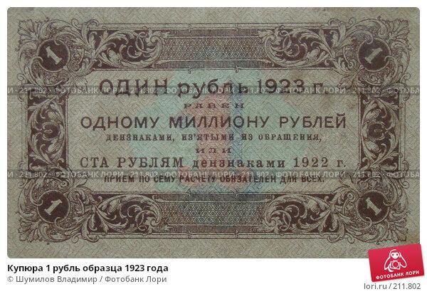 Купить «Купюра 1 рубль образца 1923 года», фото № 211802, снято 23 декабря 2007 г. (c) Шумилов Владимир / Фотобанк Лори