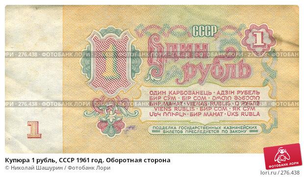 Купюра 1 рубль, СССР 1961 год. Оборотная сторона, фото № 276438, снято 23 февраля 2017 г. (c) Николай Шашурин / Фотобанк Лори