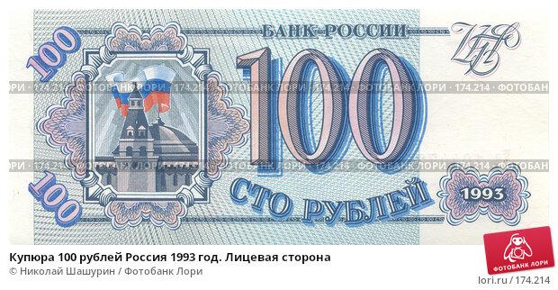 Купюра 100 рублей Россия 1993 год. Лицевая сторона, фото № 174214, снято 22 июля 2017 г. (c) Николай Шашурин / Фотобанк Лори