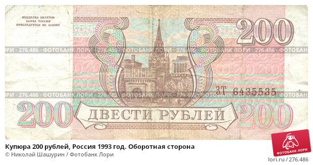 Купюра 200 рублей, Россия 1993 год. Оборотная сторона, фото № 276486, снято 25 июля 2017 г. (c) Николай Шашурин / Фотобанк Лори