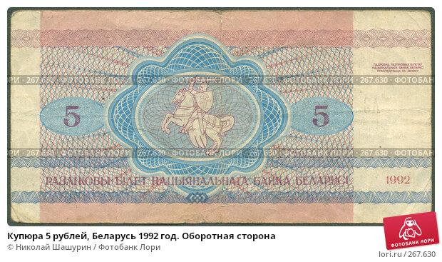 Купюра 5 рублей, Беларусь 1992 год. Оборотная сторона, фото № 267630, снято 29 мая 2017 г. (c) Николай Шашурин / Фотобанк Лори