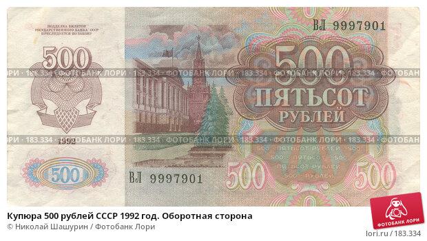 Купюра 500 рублей СССР 1992 год. Оборотная сторона, фото № 183334, снято 28 июля 2017 г. (c) Николай Шашурин / Фотобанк Лори