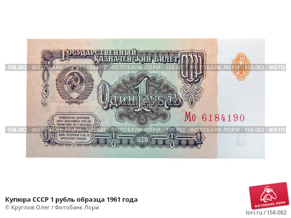 Купюра СССР 1 рубль образца 1961 года, фото № 158082, снято 21 июля 2017 г. (c) Круглов Олег / Фотобанк Лори