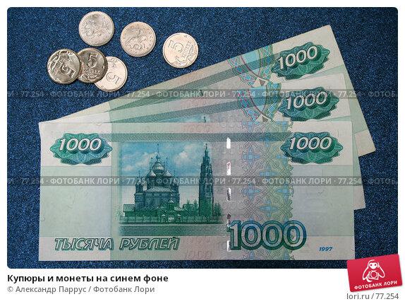 Купюры и монеты на синем фоне, фото № 77254, снято 6 октября 2006 г. (c) Александр Паррус / Фотобанк Лори
