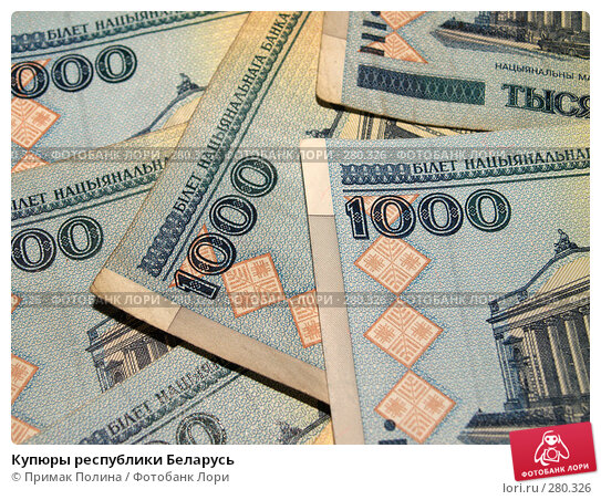 Купюры республики Беларусь, фото № 280326, снято 14 апреля 2008 г. (c) Примак Полина / Фотобанк Лори