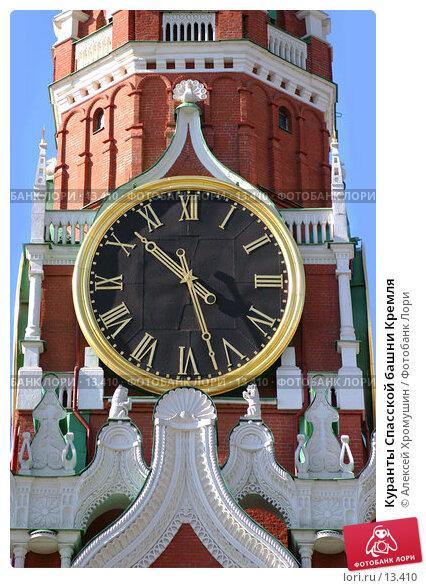 Куранты Спасской башни Кремля, фото № 13410, снято 9 сентября 2005 г. (c) Алексей Хромушин / Фотобанк Лори