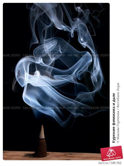 Курение фимиама и дым, фото № 149162, снято 22 ноября 2006 г. (c) Максим Горпенюк / Фотобанк Лори