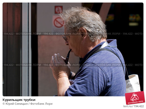 Курильщик трубки, фото № 194422, снято 19 июня 2007 г. (c) Юрий Синицын / Фотобанк Лори