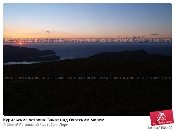 Курильские острова. Закат над Охотским морем, фото № 192402, снято 20 февраля 2017 г. (c) Сергей Рогальский / Фотобанк Лори