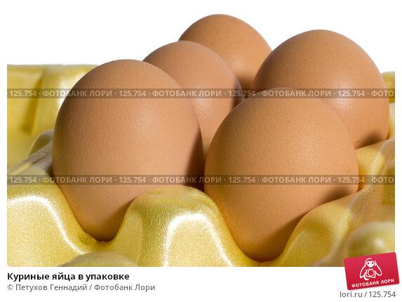 Куриные яйца в упаковке, фото № 125754, снято 13 ноября 2007 г. (c) Петухов Геннадий / Фотобанк Лори